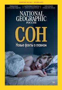 National Geographic Russia - Октябрь 2018