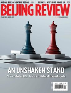 Beijing Review – June 13, 2019