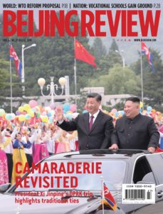 Beijing Review – July 04, 2019