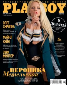 Playboy Ukraine – May 2019