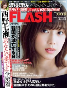 Flash No 1527 – 10 September 2019