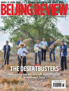 Beijing Review – September 05, 2019