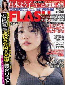 Flash N1528 – 17 September 2019