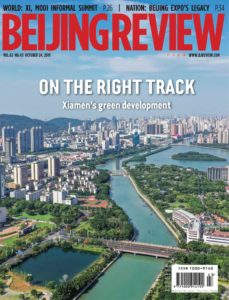 Beijing Review – October 24, 2019