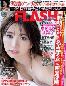 Flash N 1536 – 19 November 2019