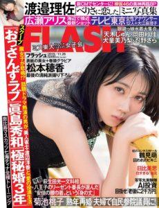 Flash N 1537 – 26 November 2019