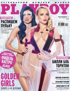 Playboy Russia – January February 2017
