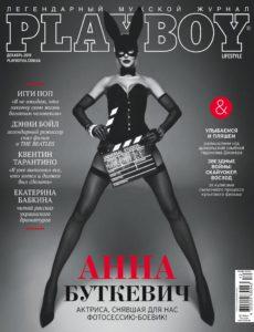 Playboy Ukraine – December 2019