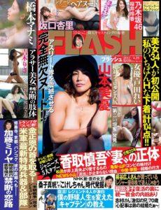 Flash 2017-04-25