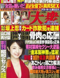 Weekly Taishu – 12 June 2017