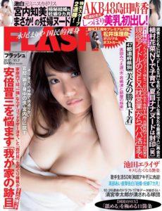Flash – 7 November 2017