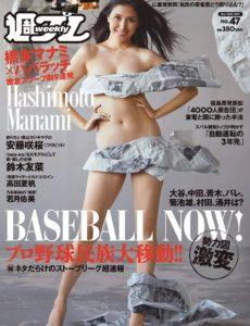 Weekly Playboy – 20 November 2017