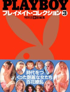 Playboy Japan – Playmates Collection – Issue 3 – 1982