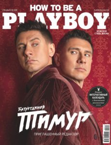 Playboy Russia – How to be a Playboy 2019