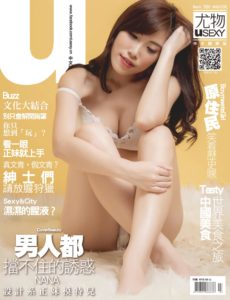 Usexy Taiwan – March 2020