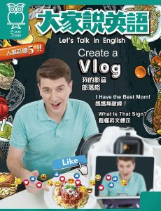 Let's Talk in English 大家說英語 – May 2020