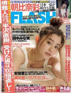 Flash N 1570 – 18-25 August 2020