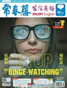 Ivy League Enjoy English 常春藤生活英語 – 九月 2020