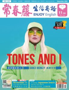 Ivy League Enjoy English 常春藤生活英語 – 十月 2020