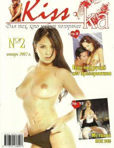 Kiss-ka №2 (2005)
