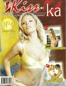 Kiss-ka №4(2005)