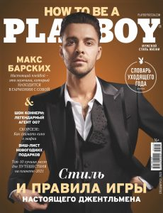 Playboy Russia – How to be a Playboy 2020