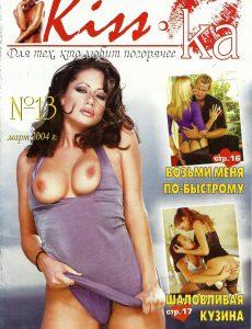 kiss-ka №13 (2004)