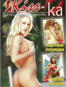 kiss-ka №14 (2004)