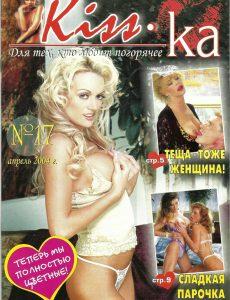 kiss-ka №17(2004)