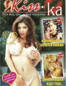 kiss-ka №20(2004)