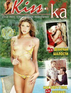 kiss-ka №23(2004)