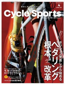 CYCLE SPORTS – 2月 2021
