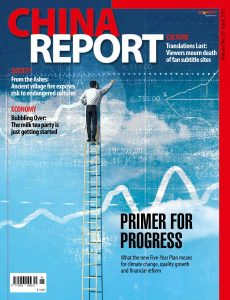 China Report – Issue 95 – April 2021