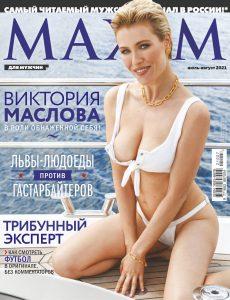 Maxim Russia – Июль 2021