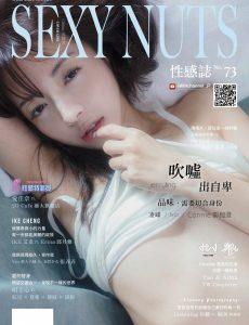 Sexy Nuts 性感誌 – 三月 02, 2021