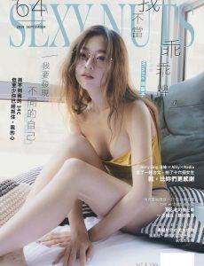 Sexy Nuts 性感誌 – 九月 17, 2019